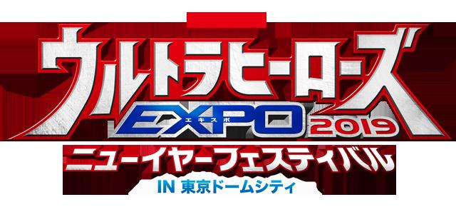 ウルトラヒーローズEXPO2019 ニューイヤーフェスティバル