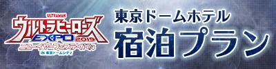 ウルトラヒーロー お部屋巡回宿泊プラン 2018-2019