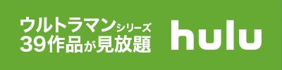 hulu ウルトラマンシリーズ39作品が見放題