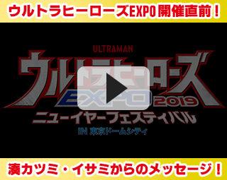 ウルトラヒーローズEXPO 開催直前!湊カツミ・イサミからのメッセージ!