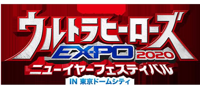 ウルトラヒーローズEXPO2020 ニューイヤーフェスティバル