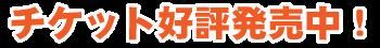 ウルトラヒーローズEXPO2021 ニューイヤーフェスティバル