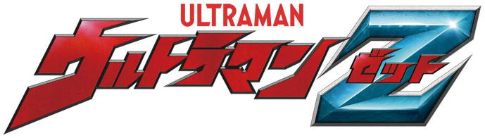 ウルトラマンZ 公式サイト