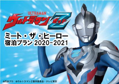 ミート・ザ・ヒーロー宿泊プラン 2020-2021 ウルトラマンゼット