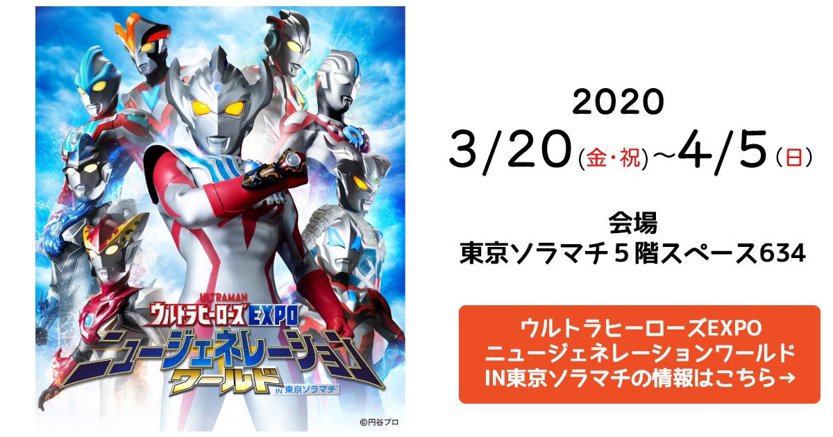 ウルトラマン ニュージェネレーションワールド IN 東京ソラマチ - 2020.3/20(金・祝)~4/5(日)
