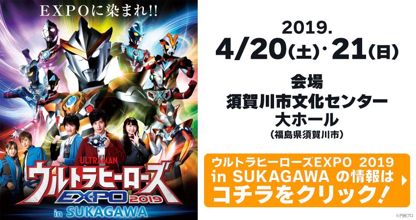 ウルトラヒーローズEXPO 2019 in SUKAGAWA - 2019.4/20(土),21(日)
