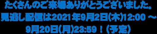 たくさんのご来場ありがとうございました。見逃し配信は2021年9月2日(木)12:00~9月20日(月)23:59!(予定)